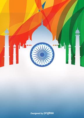 màu nền của lâu đài đổ dốc màu quốc kỳ Ấn Độ , Quốc Kỳ Ấn Độ, Mẫu, Lâu đài Ảnh nền