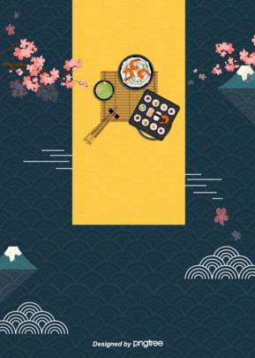 和風食品の簡単な背景 , 伝統的な紋様, 風と風, 富士山 背景画像
