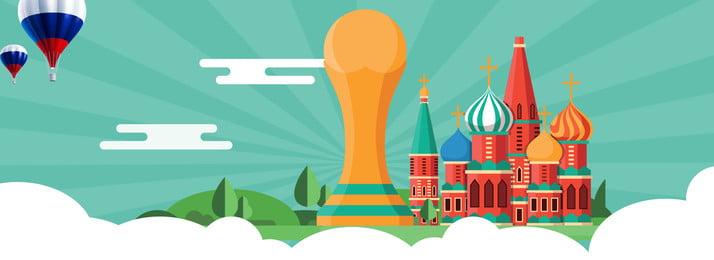 2018年足球2018年世界杯俄羅斯2018年, 卡通背景, 手繪背景, 橫幅 背景圖片