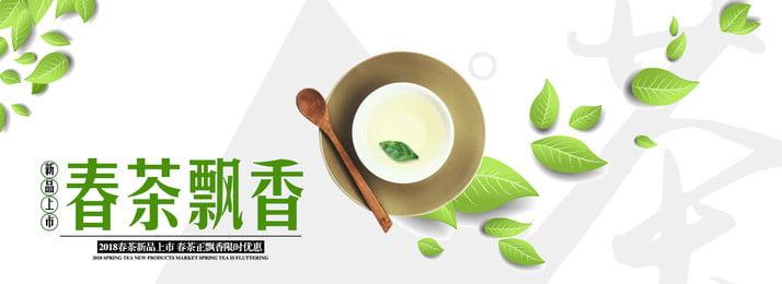 trà xuân 2018 mới niêm yết 2018 trà xuân danh sách, Xuân, Danh, Cấp Ảnh nền