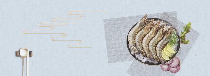 고 대 스타일 미식가 신선한 새우 새우 텍스처 블루 포스터 고대 스타일 음식 신선한 랍스타 바다 새우 질감 블루 포스터 맛있는 선샤인, 고 대 스타일 미식가 신선한 새우 새우 텍스처 블루 포스터, 스타일, 음식 배경 이미지