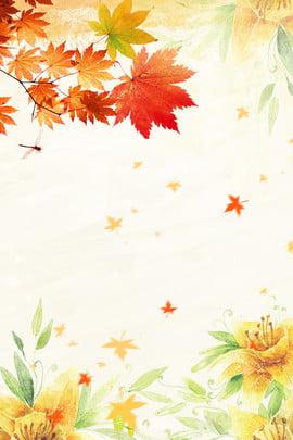 文藝楓葉背景模板 秋分 立秋 24節氣 二十四節氣 海報 秋季 秋天 水彩 手繪 落葉背景 楓葉背景 , 文藝楓葉背景模板, 秋分, 立秋 背景圖片