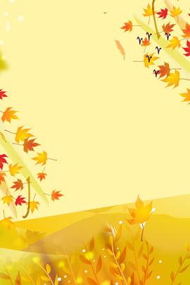 黃色立秋背景模板 秋分 立秋 24節氣 二十四節氣 海報 秋季 秋天 水彩 手繪 落葉背景 楓葉背景 , 秋分, 立秋, 24節氣 背景圖片