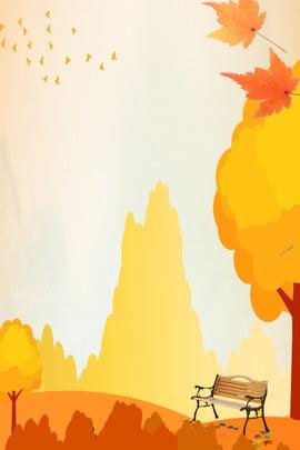立秋楓葉背景模板 秋分 立秋 24節氣 二十四節氣 海報 秋季 秋天 水彩 手繪 落葉背景 楓葉背景 , 秋分, 立秋, 24節氣 背景圖片