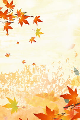立秋楓葉背景模板 秋分 立秋 24節氣 二十四節氣 海報 秋季 秋天 水彩 手繪 落葉背景 楓葉背景 , 立秋楓葉背景模板, 秋分, 立秋 背景圖片