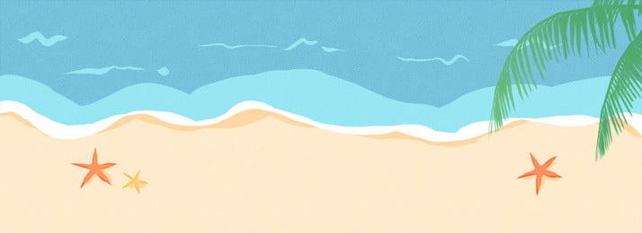 夏日沙灘背景 沙灘 夏日 清新 盛夏 文藝 海邊 簡約 banner, 夏日沙灘背景, 沙灘, 夏日 背景圖片