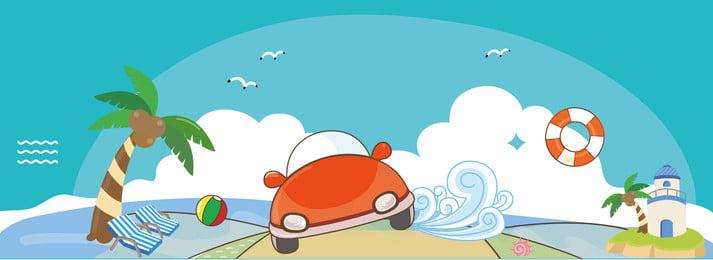 暑期夏季旅遊banner 海灘旅遊 夏季特惠 夏季 旅遊 夏日 狂暑季, 暑期夏季旅遊banner, 海灘旅遊, 夏季特惠 背景圖片