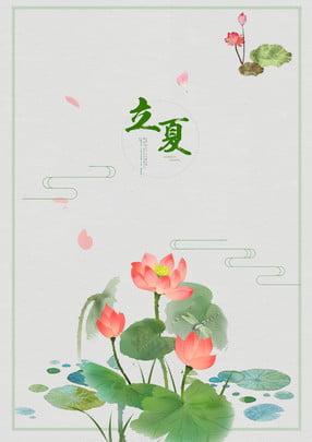 創意清新中國風二十四節氣之立夏 立夏 節氣 清新 荷葉 唯美 中國風 復古 簡約 創意 邊框 , 創意清新中國風二十四節氣之立夏, 立夏, 節氣 背景圖片