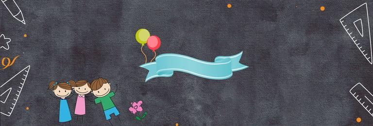 papan hitam kapur lukisan kartun kanak kanak belon kampus latar belakang poster angin papan hitam lukisan kapur kanak kanak, Pendidikan, Musim, Papan imej latar belakang