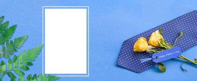 नीले पत्ते वाले पिता के दिन का विज्ञापन नीली पृष्ठभूमि हरा पौधा सरल साहित्य, डे, का, नीले पत्ते वाले पिता के दिन का विज्ञापन पृष्ठभूमि छवि