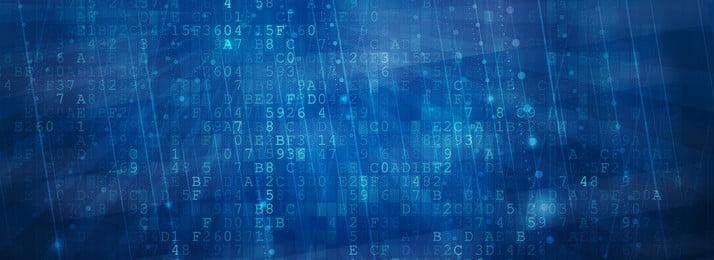 ブルーデジタル技術の背景 ブルー ビジネス テクノロジー 番号 ポスターバナー 技術的な意味 科学技術 ハイテク サイエンスフィクション ブルー ビジネス テクノロジー 背景画像