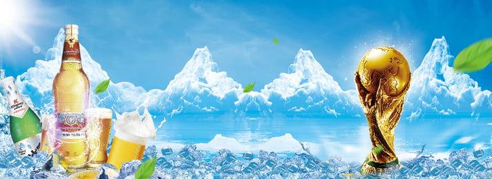 青の新鮮なワールドカップビール氷山の背景 ブルー 新鮮な ワールドカップ 氷山の背景 アイスバーグ 緑の葉 トロフィー アイスキューブ 青の新鮮なワールドカップビール氷山の背景 ブルー 新鮮な 背景画像