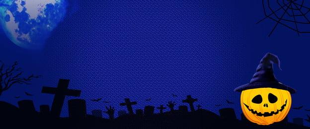 藍色邪惡萬聖節背景 藍色 萬聖節 南瓜 萬聖帽 墳場 背景 月光 鬼節 happy halloween 邪惡, 藍色, 萬聖節, 南瓜 背景圖片