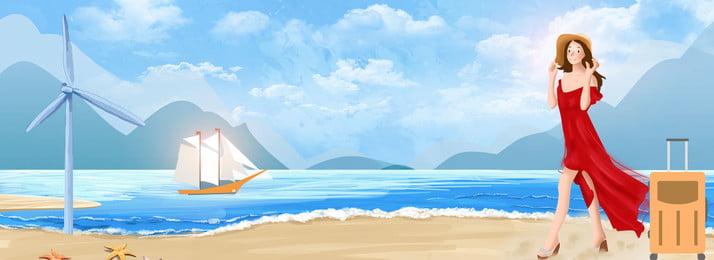青い文学卒業旅行ビーチの女の子の背景 ブルー 文学 卒業旅行 ビーチ 少女の背景 ファーマウンテン ボート 風車 スーツケース 10代の少女 旅行する, 青い文学卒業旅行ビーチの女の子の背景, ブルー, 文学 背景画像