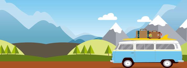 blue wind summer camp self driving tour far mountain background biru kem musim panas kereta perjalanan lawatan, Putih, Yang, Memandu imej latar belakang