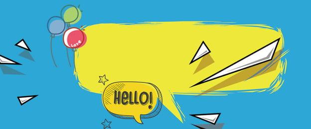 藍色簡約卡通對話框背景 藍色 黃色 卡通 對話框 童趣 精美 簡約 意境 商業 節日 產品, 藍色簡約卡通對話框背景, 藍色, 黃色 背景圖片