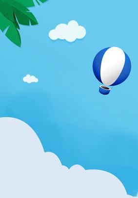 phim hoạt hình trẻ em nền xanh psd lớp quảng cáo nền phim hoạt hình Đứa , Khí, Quảng, Trắng Ảnh nền