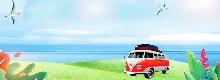 暑期兒童夏令營背景 卡通 童趣 兒童 夏令營 暑假 海報 夏令營海報, 暑期兒童夏令營背景, 卡通, 童趣 背景圖片