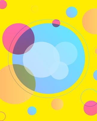 創造的なカラフルな幾何学的背景 漫画 手描き カラージオメトリ サークル 水彩画 カラフルな 黄色の背景 , 漫画, 手描き, カラージオメトリ 背景画像