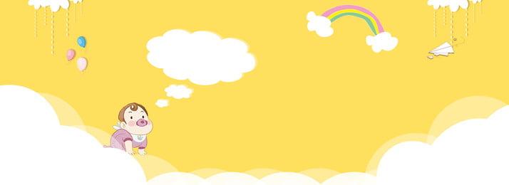 幻想天空卡通母嬰背景 卡通 母嬰 兒童 幻想天空 banner 黃色 背景 卡通 母嬰 兒童背景圖庫