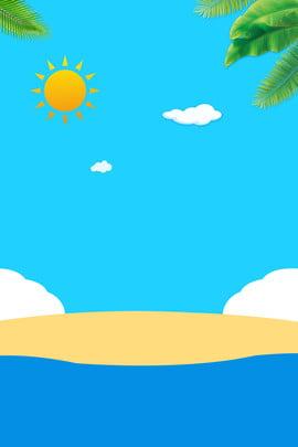 Cartoon Ocean Vacation Blue Background, Coconut Tree, Sun, Cloud, Background image