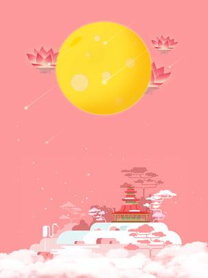 कार्टून गुलाबी मध्य शरद ऋतु साहित्यिक पृष्ठभूमि कार्टून गुलाबी पृष्ठभूमि तेज चाँद गोल , स्नेह, समारोह, मध्य पृष्ठभूमि छवि