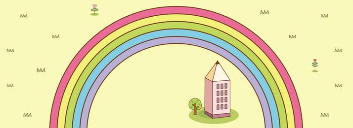 ngày hội trẻ em hoạt hình banner cầu vồng bối cảnh ngày, Ngày, Psd, Biểu Ảnh nền