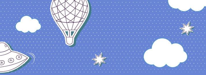漫画熱気球子供の日のバナー こどもの日の背景 空飛ぶ円盤 クラウド 漫画 素敵な風 熱気球 小さな星 PSDレイヤリング バナー 漫画熱気球子供の日のバナー こどもの日の背景 空飛ぶ円盤 背景画像