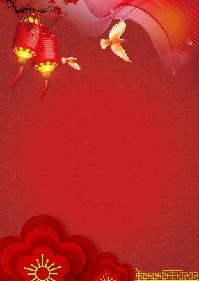 phong cách trung hoa lễ hội cảm ơn bạn bữa tiệc tiệc đèn lồng phong cách trung , ăn, Quốc, Lễ Ảnh nền