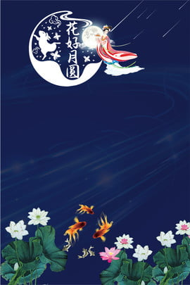 chinese style flower fish moon , Mid-autumn Festival, Ad, Layering Background image