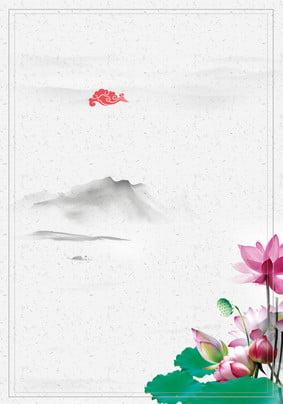 Lotos Tintenmaterial PSD der chinesischen Art überlagerte Werbungshintergrund Chinesischer Stil Lotus Weit Berg Tinte Xiangyun Drahtgitter Einfach Tintenmaterial PSD Schichtung Hintergrund Stil Lotus Weit Hintergrundbild