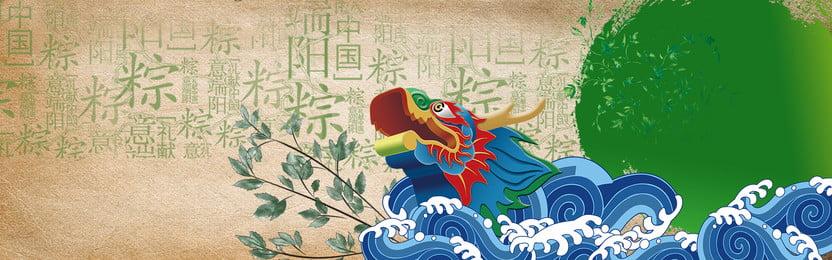 चीनी शैली की हवा ड्रैगन बोट फेस्टिवल ड्रैगन बोट चीनी शैली पकौड़ी ड्रैगन बोट नागदौन loquat, के, चीनी, पानी पृष्ठभूमि छवि