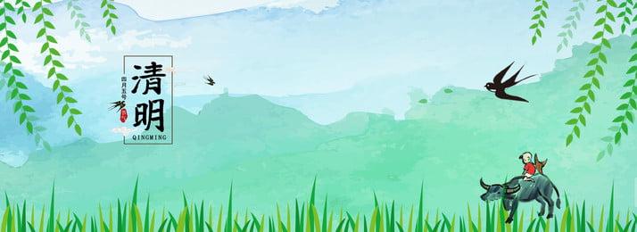 清明祭インクとウォッシュpsd層状バナー 清明フェスティバル インク 踏む 羊飼いの少年 柳 飲み込む 草 文学 psdレイヤリング バナー, 清明フェスティバル, インク, 踏む 背景画像