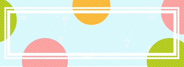 服裝銷售藍色背景簡約風海報banner 服裝 銷售 藍色背景 圓 幾何 線條 分割 psd ps源文件 海報 開心, 服裝銷售藍色背景簡約風海報banner, 服裝, 銷售 背景圖片