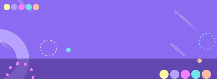 衣料品販売パープルバックグラウンドミニマリストポスターバナー 衣料品販売 紫色の背景 シンプルなスタイル ジオメトリ 丸め PSD PSソースファイル ポスターの背景 しあわせ 衣料品販売 紫色の背景 シンプルなスタイル 背景画像