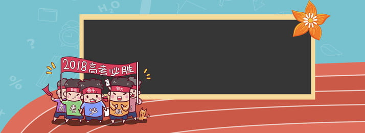 college entrance examination refueling college entrance examination june college entrance examination college entrance examination must win, Cartoon, Hand Painted, Cartoon Character Background image