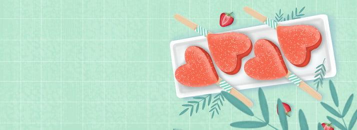 色アークハート型のアイスクリーム料理の背景 色 アーク 夏 冷たい飲み物 食べ物 食べ物 アイスクリーム 食べた, 色アークハート型のアイスクリーム料理の背景, 色, アーク 背景画像