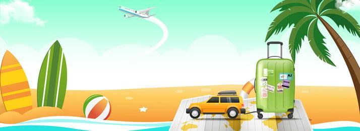 彩色創意出行旅遊背景 彩色 創意 出行 旅遊 汽車 椰子樹 環境 旅行箱, 彩色創意出行旅遊背景, 彩色, 創意 背景圖片