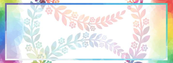 彩色創意植物葉子背景 彩色 植物 葉子 植物 漸變 裝飾 自然 藝術 背景, 彩色創意植物葉子背景, 彩色, 植物 背景圖片