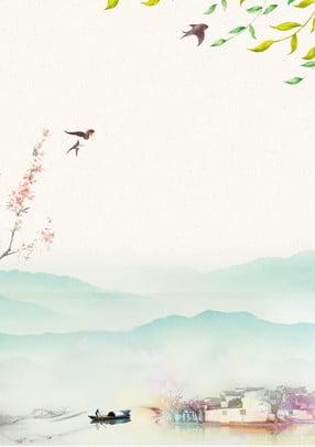 Tinta de cor chinesa pisando fundo de primavera Cor Poster Plano de fundo Estilo Fundo Estilo Cor Imagem Do Plano De Fundo