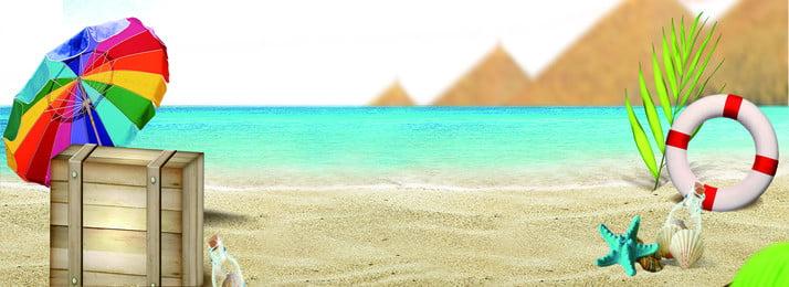 रंगीन गर्मियों में समुद्र तट छुट्टी की पृष्ठभूमि रंग गर्मी रेतीले समुद्र तट छाता सजावट अनाज पत्ती वातावरण तैराकी, रंगीन गर्मियों में समुद्र तट छुट्टी की पृष्ठभूमि, अंगूठी, की पृष्ठभूमि छवि