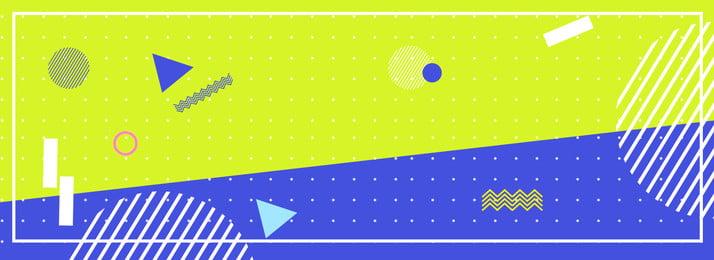 単純な幾何学的波ポイントラインバナー コントラストカラー 波動点 ジオメトリ バナー 行 雰囲気 割引 売却 美しさ 衣服 コントラストカラー 波動点 ジオメトリ 背景画像