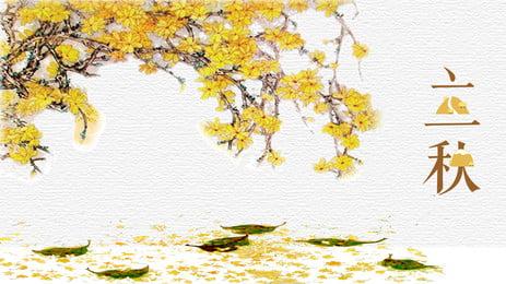 Liqiu chủ đề vàng bạch quả poster Tổng hợp sáng Liqiu Chủ đề Hình Nền