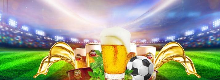 stadium pengiklanan beer piala dunia yang mempesonakan stand halo background mempesonakan cawan dunia bir kursus berdiri halo latar, Stadium Pengiklanan Beer Piala Dunia Yang Mempesonakan Stand Halo Background, Bir, Latar imej latar belakang