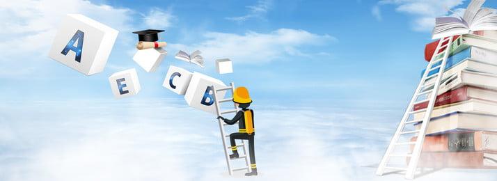 síntesis creativa educación futuro  número símbolo escalada reservar futuro aprendiendo conocimiento logro educacion entrenamiento el exito inglés, Número, Símbolo, Escalada Imagen de fondo