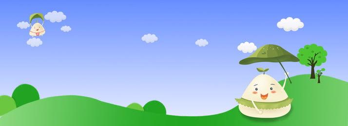 端午節卡通母嬰粽子banner 端午節 卡通 母嬰 粽子 卡通粽子 卡通草地 卡通小樹 卡通白雲, 端午節, 卡通, 母嬰 背景圖片