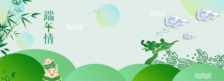 端午節綠色banner 端午節 中國風 美食 banner 折扣 粽葉 吃粽子 服飾 美妝 賽龍舟 母嬰, 端午節, 中國風, 美食 背景圖片