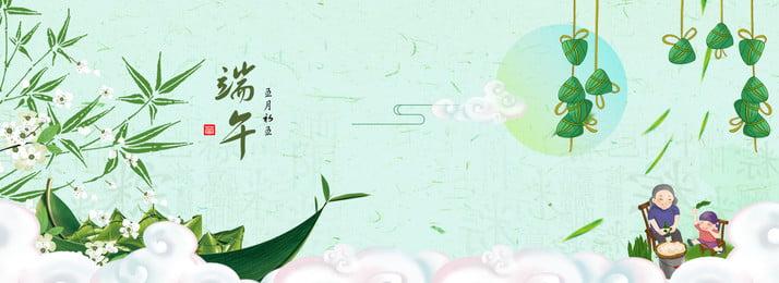 端午節簡約banner 端午節 中國風 美食 banner 折扣 粽葉 吃粽子 服飾 美妝 母嬰, 端午節, 中國風, 美食 背景圖片