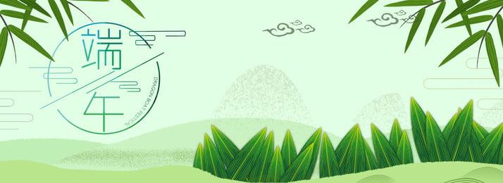 端午節背景清新綠色 端午 清新 電子 背景 banner 綠色, 端午, 清新, 電子 背景圖片