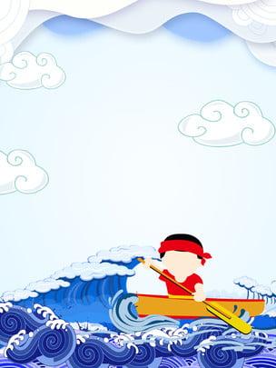 Lễ hội thuyền rồng Blue Dragon Boat Festival Cartoon Wave Advertising Advertising Thuyền rồng Màu xanh Lễ Thuyền Cảnh Nền Hình Nền